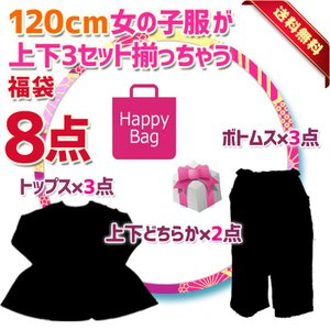 120cm女の子上下3セット揃っちゃう福袋8点セット|mgbaby-shop
