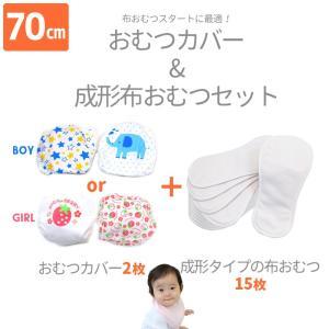布おむつ15枚+おむつカバー2枚セット 70cm デザインおまかせ ベビー 赤ちゃん 子供服  マジェンタ|mgbaby-shop