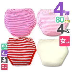 おまかせトレパン トレーニングパンツ福袋 デザイン柄は選べないけど枚数お得な4層 80cm 4枚組 女の子用 マジェンタ|mgbaby-shop