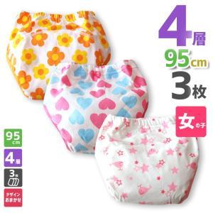 デザインおまかせ・トレパンセット 4層 95cm 3枚組 女の子用 マジェンタ|mgbaby-shop