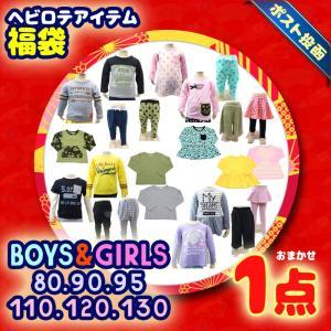 福袋ヘビロテアイテム  80〜130cm BOYS&GIRLS トップスまたはボトムスがおまかせで1点届きます。|mgbaby-shop