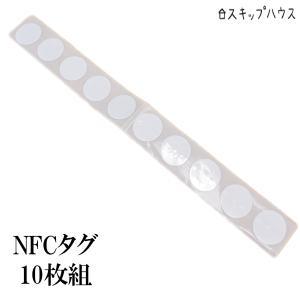 10枚セットNFCタグ シール Circus NTAG213 WPP60 RO-001