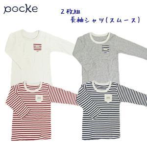 新生児 肌着 pocke 2枚組 長袖 シャツ スムース 2COLORS RP-022|mgbaby-shop