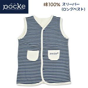pocke 新生児 スリーパー ロングベスト 限定品RP-070 スキップハウス|mgbaby-shop