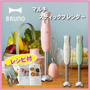 【包装無料】《あすつく》BRUNO 1台5役 ブルーノ マルチスティックブレンダー ハンドミキサー