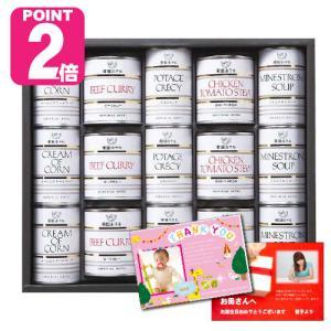 《あすつく》【送料無料】帝国ホテル スープ調理缶詰合せ IMT-100SD アップデート