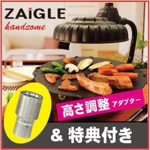 【高さ調整付+特典付】【包装対応不可】 ザイグル ハンサム JAPAN-ZAIGLE SJ-100...