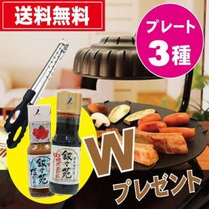 【叙々苑 焼肉のたれ】+【ジャンボトング付】 ザイグル ハン...
