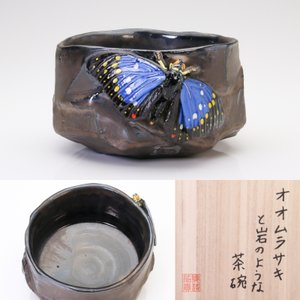 【MG敬】腰越祐貴 作『オオムラサキと岩のような茶碗』共箱付 ks28-1|mgkei