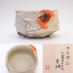 【MG敬】腰越祐貴 作『サワガニと岩のような茶碗』共箱付 ks30-1|mgkei