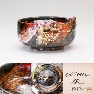 【MG敬】中村真由美 作『COSMIC 抹茶碗』共箱付 nam32-2 mgkei
