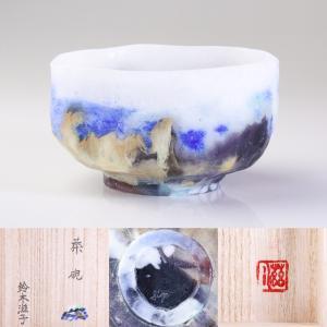 【MG敬】鈴木滋子 作『茶碗(パート・ド・ヴェール)』共箱付 ss27-1 mgkei