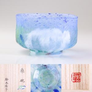 【MG敬】鈴木滋子 作『茶碗(パート・ド・ヴェール)』共箱付 ss27-2 mgkei