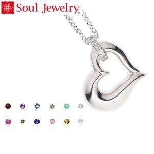 遺骨ペンダント Soul Jewelry オープンハート シルバー925 誕生石からお好みの石を選べます[誕生石 2月 3月 遺骨 ペンダント]|mgohnoya