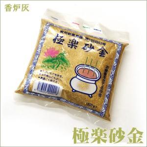 極楽砂金 香炉灰 (2206000569)|mgohnoya