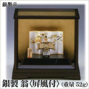 銀製 翁〈屏風付〉 (重量 52g)|mgohnoya
