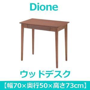 あずま工芸 Dione(ディオーネ) ウッドデスク 幅70cm 引出し付 ウォールナット ED-2870
