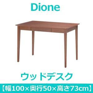 あずま工芸 Dione(ディオーネ) ウッドデスク 幅100cm 引出し付 ウォールナット ED-2880