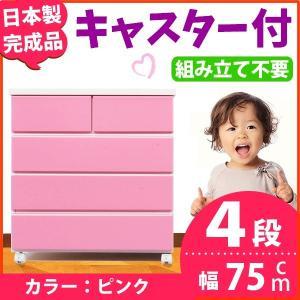 キャスター付きシンプルチェスト/収納タンス 〔4段/幅75cm〕 ピンク 背面化粧貼り 日本製 〔完成品〕