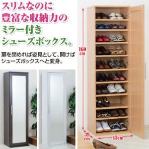 ミラー付きシューズボックス(全身姿見鏡付きシューズラック) 扉式 可動棚8枚付き ホワイト(白)〔代引不可〕