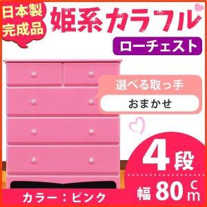 姫系カラフルローチェスト/収納タンス 〔4段 ピンク×取っ手:おまかせ/全8個〕 幅80cm 日本製 〔完成品〕