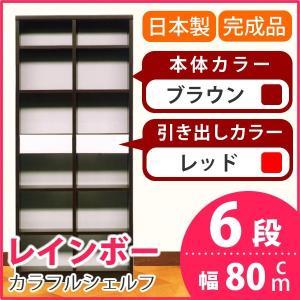 カラフルシェルフ/カラーボックス 〔6段 ダークブラウン×引出し:レッド/全2個〕 幅80cm 日本製 レインボー 〔完成品〕〔代引不可〕