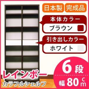 カラフルシェルフ/カラーボックス 〔6段 ダークブラウン×引出し:ホワイト/全2個〕 幅80cm 日本製 レインボー 〔完成品〕〔代引不可〕