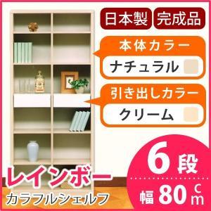 カラフルシェルフ/カラーボックス 〔6段 ナチュラル×引出し:クリーム/全2個〕 幅80cm 日本製 レインボー 〔完成品〕〔代引不可〕