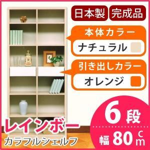カラフルシェルフ/カラーボックス 〔6段 ナチュラル×引出し:オレンジ/全2個〕 幅80cm 日本製 レインボー 〔完成品〕〔代引不可〕