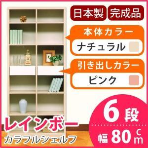 カラフルシェルフ/カラーボックス 〔6段 ナチュラル×引出し:ピンク/全2個〕 幅80cm 日本製 レインボー 〔完成品〕〔代引不可〕