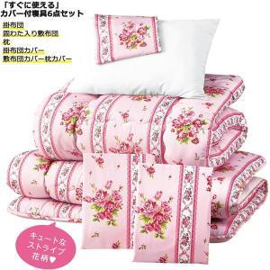 すぐに使えるカバー付き寝具 〔6点セット〕 洗える(枕カバー/掛けカバー/敷カバー)