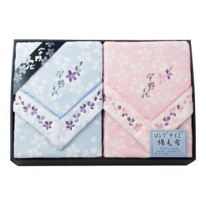 宇野千代 ロングサイズヘムレスジャガード綿毛布2枚セット UCMM-1003