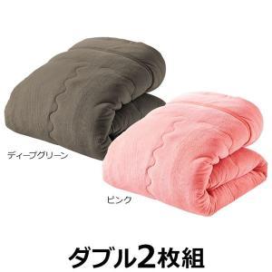 ぬくぬく快適 あったか5層構造カラー毛布 〔ダブルサイズ/2色組〕 衿付き マイクロファイバー使用