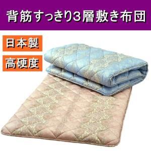 背筋すっきり3層敷き布団 シングルピンク 綿100% 日本製