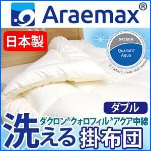 〔日本製〕ダクロン(R)クォロフィル(R)アクア中綿使用 洗える掛け布団 ダブルサイズ