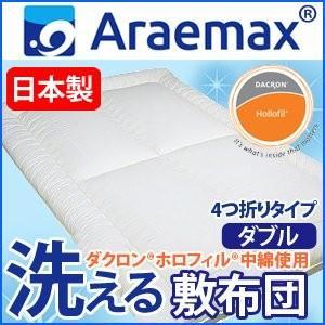 〔日本製〕ダクロン(R)ホロフィル(R)中綿使用 洗える敷布団 ダブルサイズ