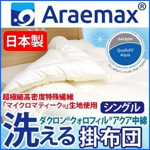 〔日本製〕『マイクロマティーク(R)側生地』・『ダクロン(R)クォロフィル(R)アクア中綿』使用 洗える掛け布団 シングルサイズ