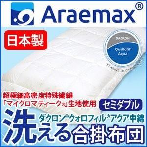 〔日本製〕『ダクロン(R)クォロフィル(R)アクア中綿』・『マイクロマティーク(R)側生地』使用 洗える合い掛け布団 セミダブルサイズ 綿100%
