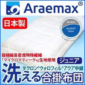 〔日本製〕『ダクロン(R)クォロフィル(R)アクア中綿』・『マイクロマティーク(R)側生地』使用 洗える合い掛け布団 ジュニアサイズ 綿100%