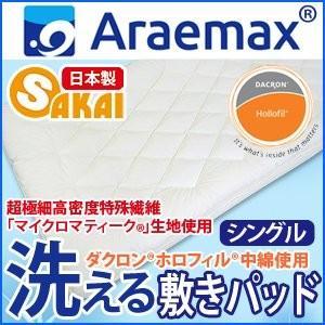 〔日本製〕『マイクロマティーク(R)側生地』・『ダクロン(R)ホロフィル(R)中綿』使用 洗える敷パッド シングルサイズ