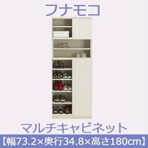 フナモコ マルチキャビネット 〔幅75×高さ180cm〕 ホワイトウッド BCS-75 日本製〔代引不可〕