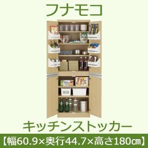 フナモコ キッチンストッカー 〔幅60.9×高さ180cm〕 エリーゼアッシュ FSA-605 日本製〔代引不可〕