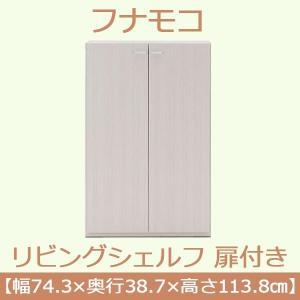 フナモコ リビングシェルフ 扉付き 〔幅74.3×高さ113.8cm〕 ホワイトウッド KFS-74〔完成品〕 日本製