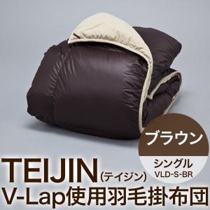 TEIJIN(テイジン) V-Lap使用羽毛掛け布団 シングル ブラウン VLD-S-BR