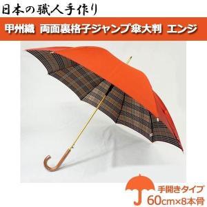 代引き不可 日本の職人手作り 甲州織 両面裏格子ジャンプ傘大判 エンジ CMJ4201D