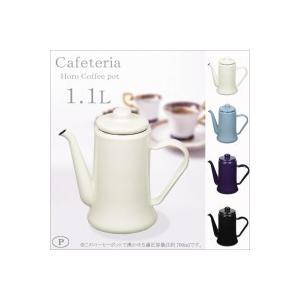 パール金属 カフェテリア ホーローコーヒーポット1.1L