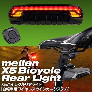 自転車用LEDウインカー meilan バイクテールライト[...
