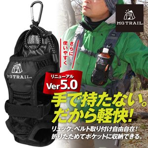 ペットボトルドリンクホルダーリュックベルトに装着可 使わない時はポケットに入るアウトドア用品水筒ウォ...