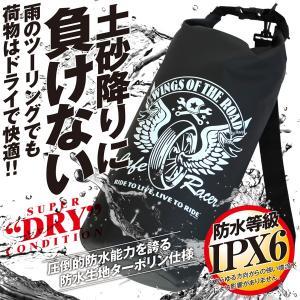 防水バッグ【MGTRAIL】ツーリングドライバッグ バイクキャンプアウトドア用品荷物をドライに収納(...