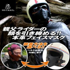 バイク乗りの顔を引き締める! ハンドメイドで丁寧に仕上げた牛革縫製の本革レザー製フェイスマスクです。...